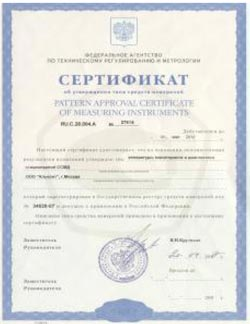 Measuring instruments certificate